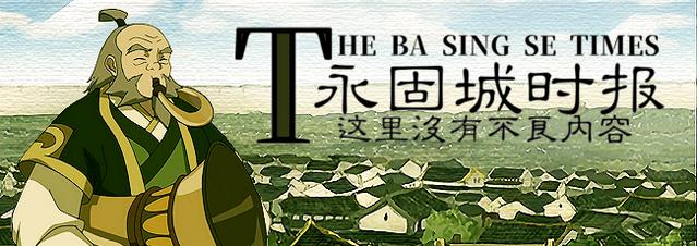 File:Ba Sing Se Times Banner.png