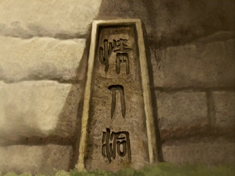 File:Cave of Two Lovers writing.png