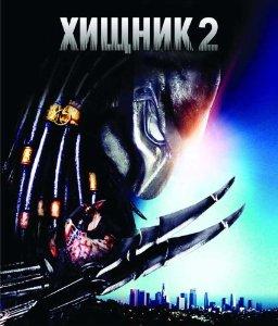 File:Predator 2 russian.jpg