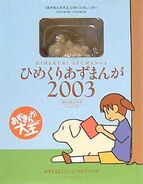 Azumanga calendar daily 2003