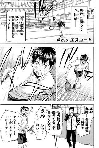 File:Chapter 295.png