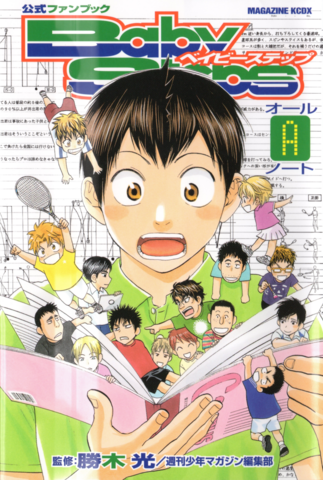File:Official Guidebook Cover.png