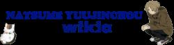 File:Yuujinchou wordmark.png