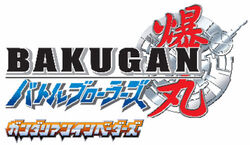 Bakugan Battle Brawlers Gundalian Invaders logo