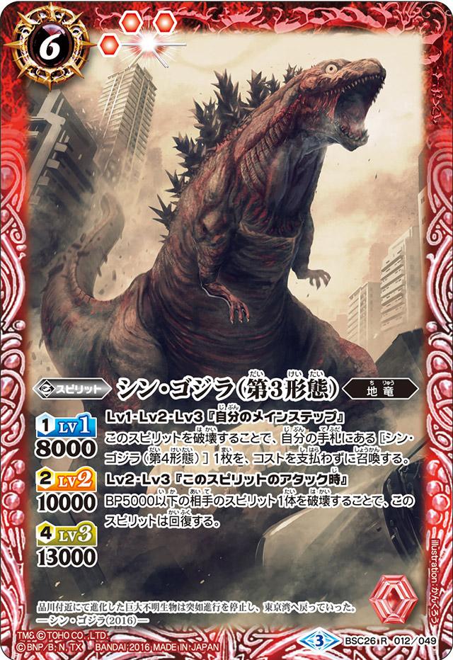 Shin-Godzilla (Third Form) | Battle Spirits Wiki | FANDOM powered ...