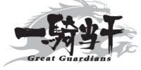 Ikkitousen - Great Guardians