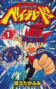 Metal Fight Beyblade 01 cover