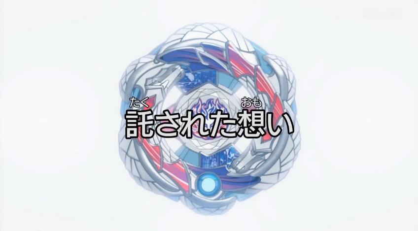 Beyblade: Shogun Steel - Episode 36 | Beyblade Wiki ...