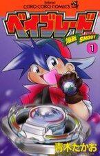 Bakuten Shoot Beyblade manga V1 cover