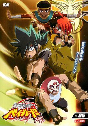 Metal Fight Beyblade Baku DVD Vol5.jpg