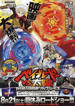 Metal Fight Beyblade The Movie-p1