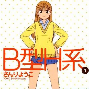 File:Yamada. manga.jpg