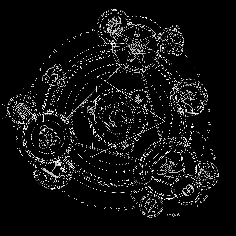 FileFormal Magic Circle Jpg Black