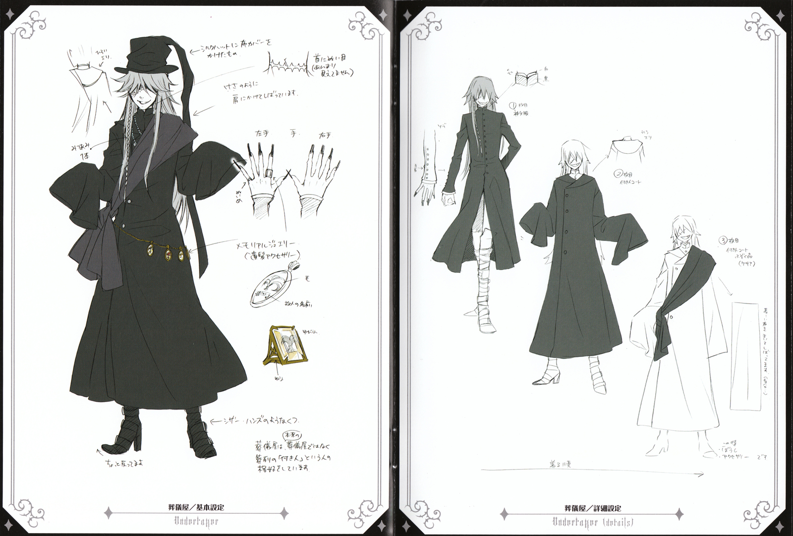 Kuroshitsuji Character Design Book : Undertaker black butler wiki fandom powered by wikia