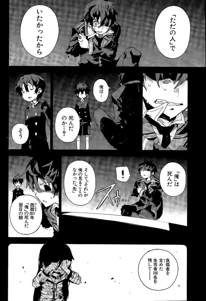 Black Bullet Ch 16 - Pg6