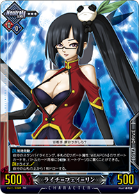 File:Unlimited Vs (Litchi Faye-Ling 1).png