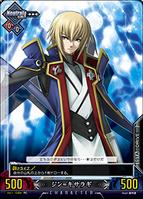 Unlimited Vs (Jin Kisaragi 1)