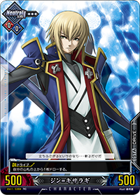 File:Unlimited Vs (Jin Kisaragi 1).png