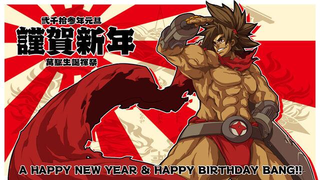 File:Bang Shishigami (Birthday Illustration, 2013, B).jpg