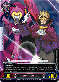 File:Unlimited Vs (Relius Clover 2).png