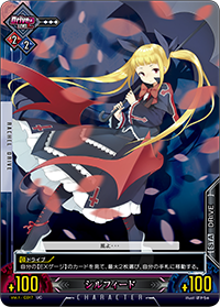 File:Unlimited Vs (Rachel Alucard 2).png