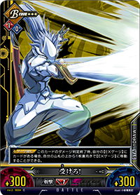 File:Unlimited Vs (Hakumen 5).png