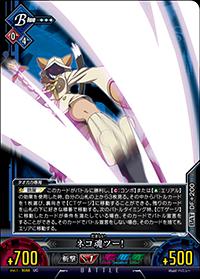 File:Unlimited Vs (Taokaka 10).png