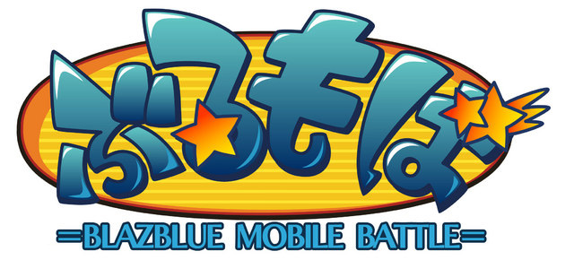 File:BlazBlue Mobile Battle (Logo).jpg