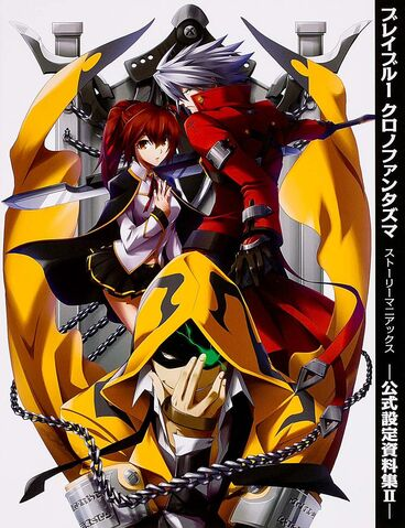 File:BlazBlue Chronophantasma Story Maniacs Material Collection II (Cover).jpg