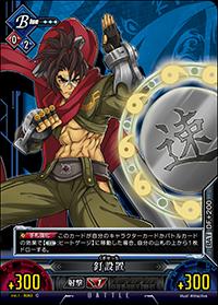 File:Unlimited Vs (Bang Shishigami 9).png