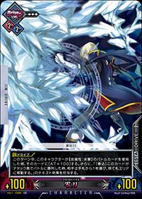 File:Unlimited Vs (Jin Kisaragi 2).png