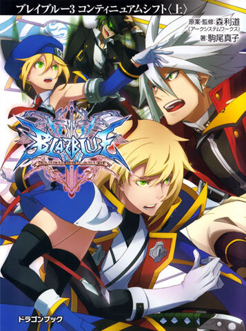 File:BlazBlue Continuum Shift Part 1 (Cover).jpg