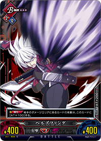 File:Unlimited Vs (Ragna the Bloodedge 8).png