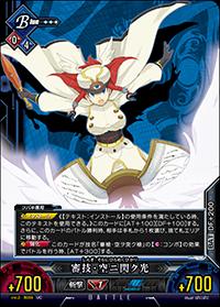 File:Unlimited Vs (Tsubaki Yayoi 11).png