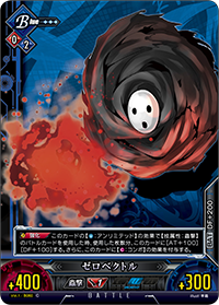 File:Unlimited Vs (Arakune 9).png