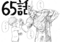 Chapter 65 Sketch
