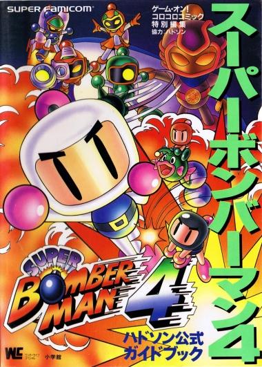 Super Bomberman R Black Bomber: Super Bomberman 4 Hudson Official Guidebook