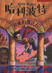 HarryPotterTWCover