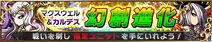JP Maint banner 022317