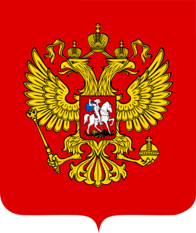 File:Coat of Arms of the Russian Federation.png