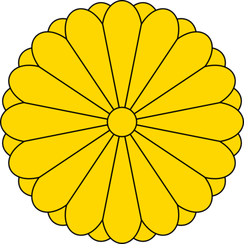 File:Imperial Seal of Japan.png