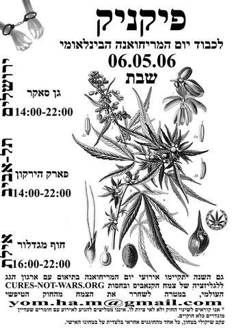 File:Jerusalem 2006 GMM.jpg