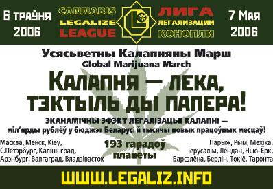 File:Minsk 2006 GMM Belarus.jpg