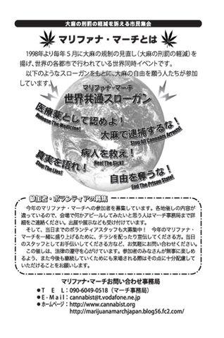 File:Japan 2006 GMM 5.jpg