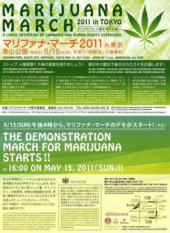 File:Tokyo 2011 GMM Japan.jpg