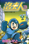 RockmanWorld3Manhua