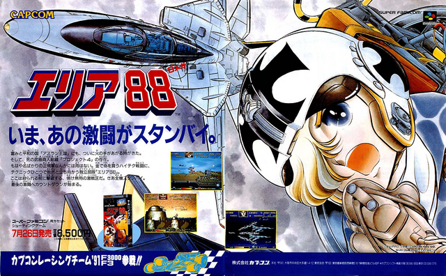 File:Area 88 Japan Ad.png