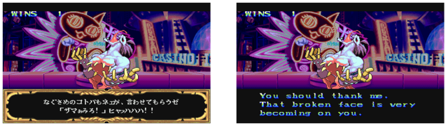 File:Vampire versus Darkstalkers Quote Screen.png