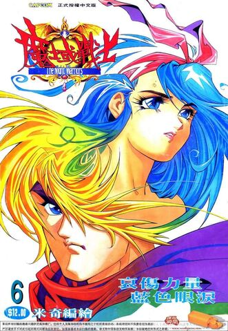 File:Darkstalkers manhua 6.jpg