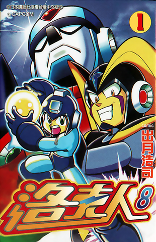 File:Rockman8ManhuaA.png